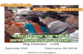 Video: CG Budget 2018 – क्या सरकार रख रही है आपकी सेहत का ख्याल?
