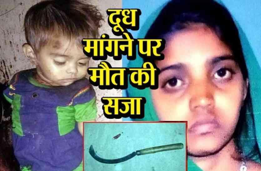 Shocking: दूध के लिए रो रही थी एक साल की बच्ची, मां ने गला रेत कर दी हत्या