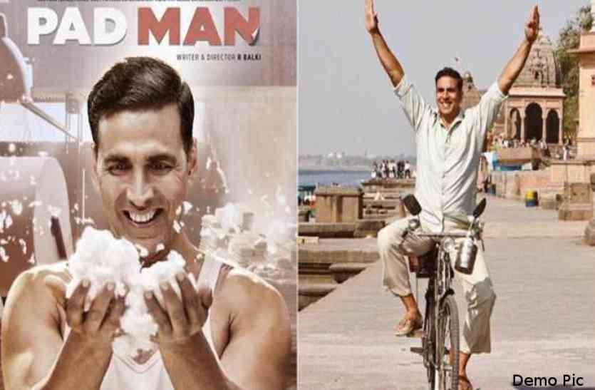 डूंगरपुर में हुआ फिल्म पैडमैन का खास असर, प्रशासन ने बनाई सैनेटरी पैड बांटने की योजना