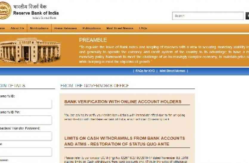 RBI के नाम पर फर्जी है ये वेबसाइट, गलती से भी न दें अपनी जानकारी