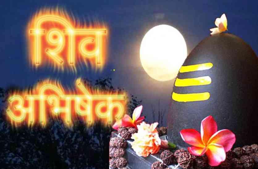 इस बार दो दिन मनाई जाएगी 'शिवरात्रि', राजस्थान में इस तारीख को होगा 'शिव का अभिषेक'