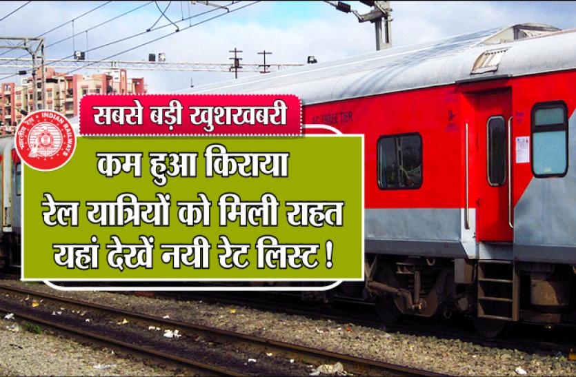 Indian Railway: कम हुआ किराया, रेल यात्रियों को मिली राहत, यहां देखें नयी रेट लिस्ट!