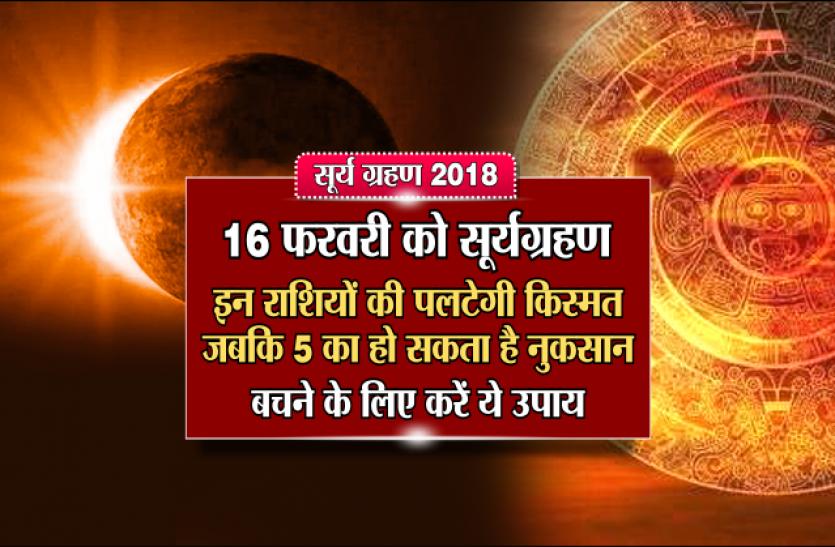 Surya Grahan 2018: 16 फरवरी को सूर्यग्रहण, इन राशियों की पलटेगी किस्मत जबकि 5 का हो सकता है नुकसान,बचने के लिए करें ये उपाय