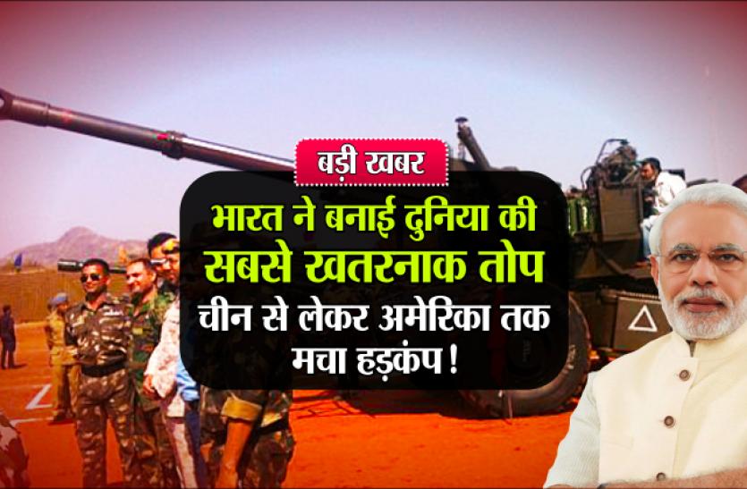 Cannon in india: भारत ने बनाई दुनिया की सबसे खतरनाक तोप, चीन से लेकर अमेरिका तक मचा हड़कंप !