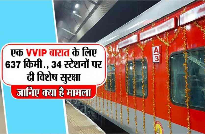 एक VVIP बारात के लिए 637 किमी, 34 स्टेशनों पर दी विशेष सुरक्षा ... जानिए क्या है मामला
