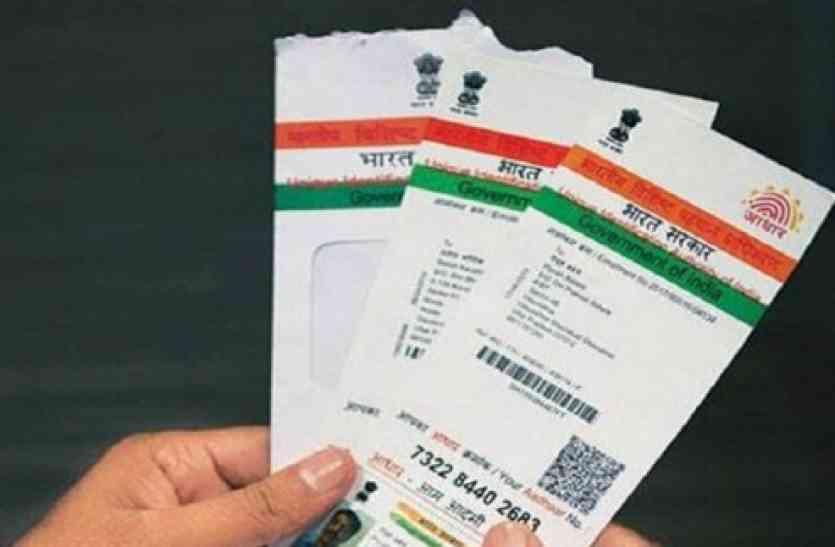 बड़ी खबर: जल्द करा लें अपना आधार कार्ड अपडेट, नहीं तो इतना प्रतिशत लगेगा GST