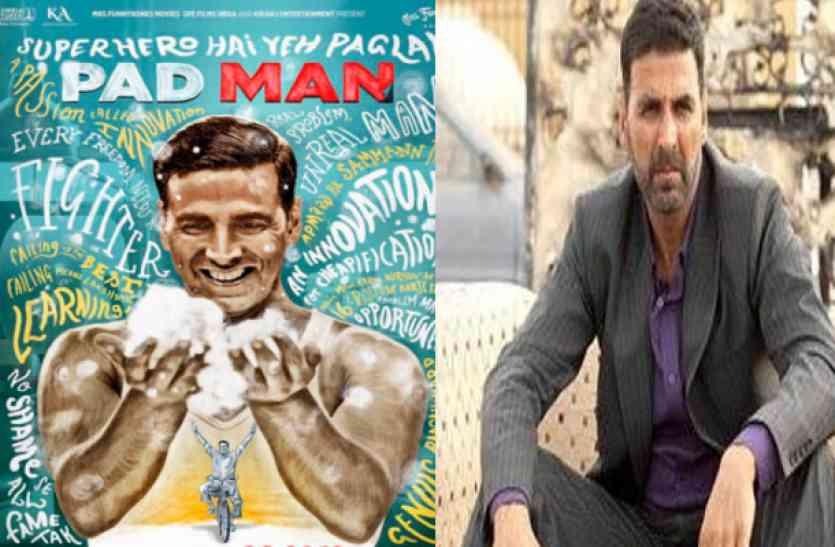 PADMAN: फिल्म पर टूटा मुसीबतों का पहाड़,अक्षय पर दर्ज हुई FIR...