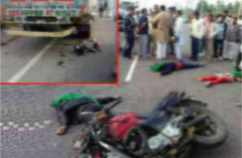 तीन युवाओं की सड़क हादसे में दर्दनाक मौत
