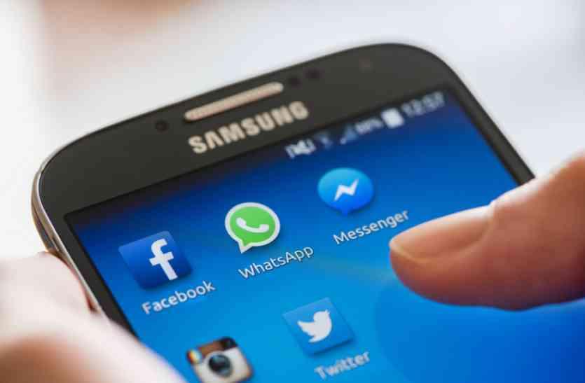 फेसबुक, एसएमएस, वाट्सएप से दर्ज होगी शिकायत, जानें कैसे होगा ये मुमकिन
