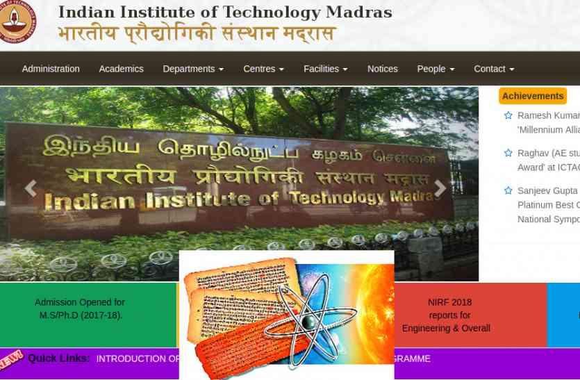 IIT Madras  में विशेष अध्ययन पीठ, वेदों में विज्ञान व तकनीक की होगी खोज