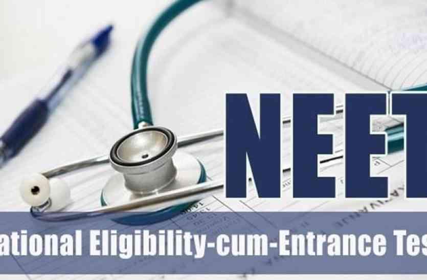 मेडिकल में प्रवेश लेने के इच्छुक विद्यार्थियों के लिए आई यह अच्छी खबर