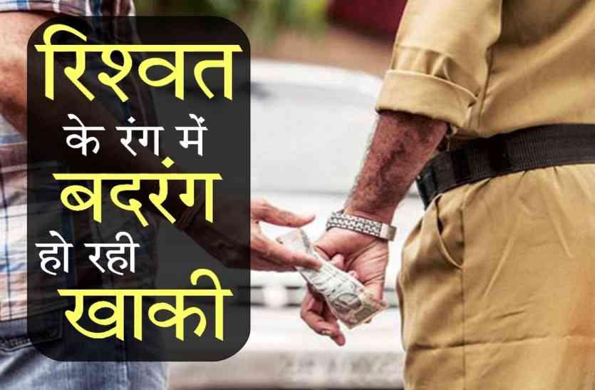 प्रदेश में सिपाही से लेकर एसपी तक 200 पुलिसकर्मी ने खाई रिश्वत, भ्रष्टाचार निरोधक ब्यूरो की इस रिपोर्ट में हुआ चौंका देने वाला खुलासा