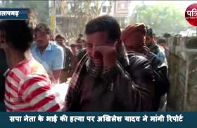 प्रतापगढ़ में सपा नेता के भाई की हत्या मामले में अखिलेश ने मांगी रिपोर्ट, देखें वीडियो