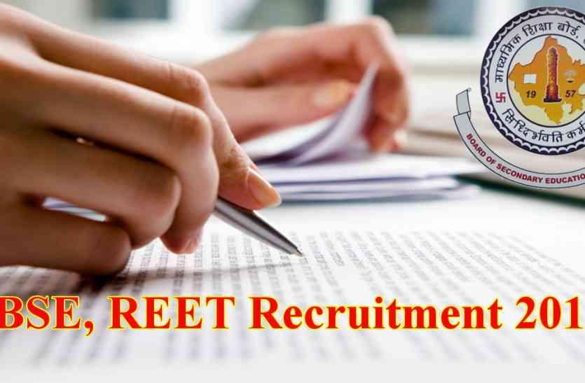 REET EXAM : उदयपुर में 37 हजार सेे अधिक परीक्षार्थी देंगे रीट, परीक्षा में क्या ले जाएं और क्या नहीं..पढ़ लें ये जरूरी बातें