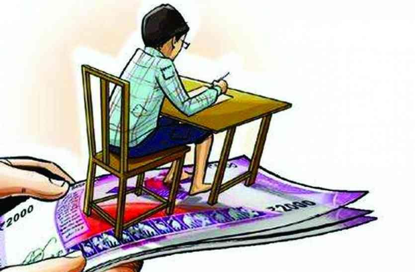 फीस नहीं भरी तो नहीं दिखेगा परीक्षा परिणाम