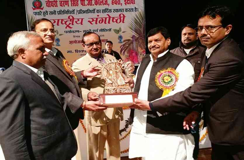 चरण सिंह पीजी कॉलेज हेंवरा की राष्ट्रीय संगोष्ठी में बोले शिवपाल सिंह यादव, पर्यावरण संरक्षण अब मूलभूत आवश्यकता