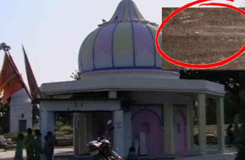 मंदिर की शिला पर लिखी इस भाषा में छिपा है राजा के खजाने का रहस्य