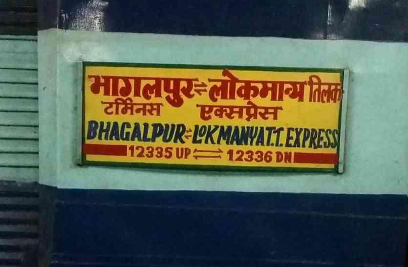 धड़धड़ाकर स्टेशन पहुंच रहीं थी भागलपुर एक्सप्रेस, सामने इस वाक्यें को देख चालक ने उठाया ये कदम
