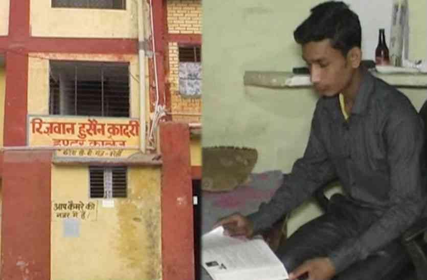 कॉलेज प्रशासन ने की बड़ी लापरवाही, छात्र अलीम को भुगतना पड़ा खामियाजा