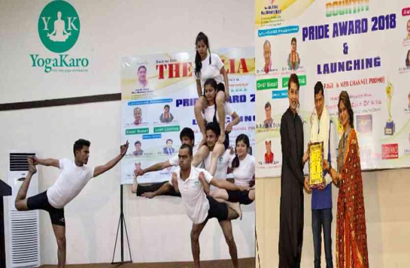 खीरी के युवा योग गुरू मंगेश त्रिवेदी को दिल्ली में मिला कंट्री प्राइड अवॉर्ड