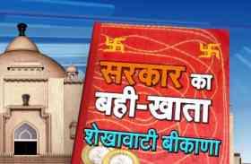 VIDEO : राजस्थान बजट 2017 में सीकर को ये दिखाए गए थे ख्वाब, जानिए इन ख्वाबों की कड़वी हकीकत