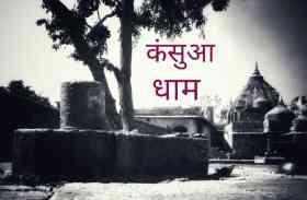 maha shivratri special : दुनिया का एकमात्र मंदिर जहां बेटी के साथ रहते हैं भगवान शंकर