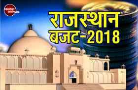 राजस्थान बजट 2018: सरकार की आंशिक कर्ज माफी पर विपक्ष नाराज, सदन में हंगामा