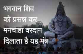 भगवान शिव को प्रसन्न कर मनचाहा वरदान दिलाता है यह मंत्र