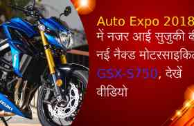 Auto Expo 2018 में नजर आई सुजुकी की नई नैक्ड मोटरसाइकिल GSX-S750, देखें वीडियो