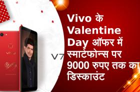 Vivo के Valentine Day आॅफर में स्मार्टफोन्स पर 9000 रुपए तक का डिस्काउंट