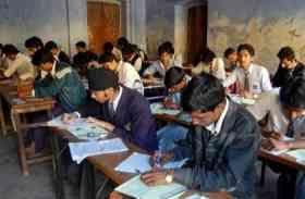 इस जिले में नकलचियों पर सख्ती का दिखा बड़ा असर, हजारों परीक्षार्थियों ने छोड़ी बोर्ड परीक्षा