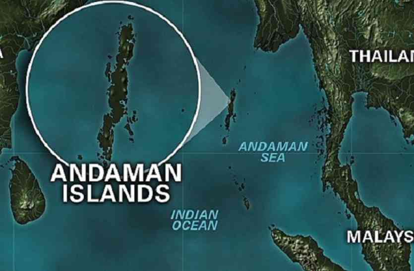 5.6 तीव्रता वाले भूकंप से हिला अंडमान, जमीन में 10 किलोमीटर की गहराई में था केंद्र
