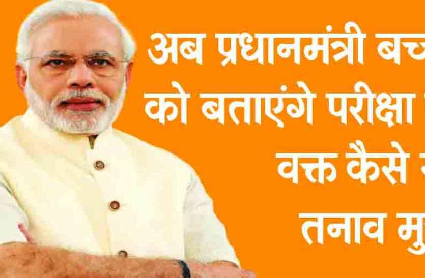 GOOD NEWS : अब प्रधानमंत्री नरेंद्र मोदी बताएंगे बच्चों को परीक्षा में तनाव मुक्त रहने के गुर