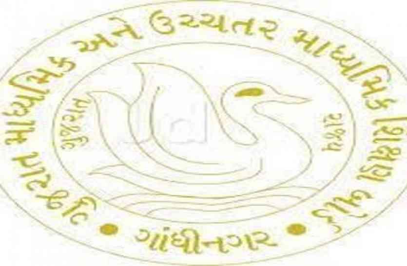 गुजरात में दसवीं बोर्ड की परीक्षा भी स्कूलों को सौंपने की मांग