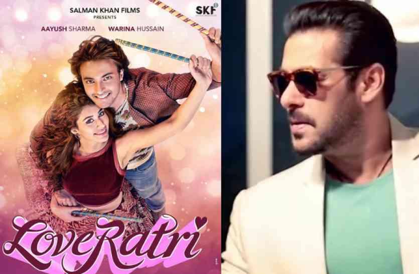 Image result for सलमान खान ने फिल्म 'लवरात्रि' का पोस्टर किया रिलीज़