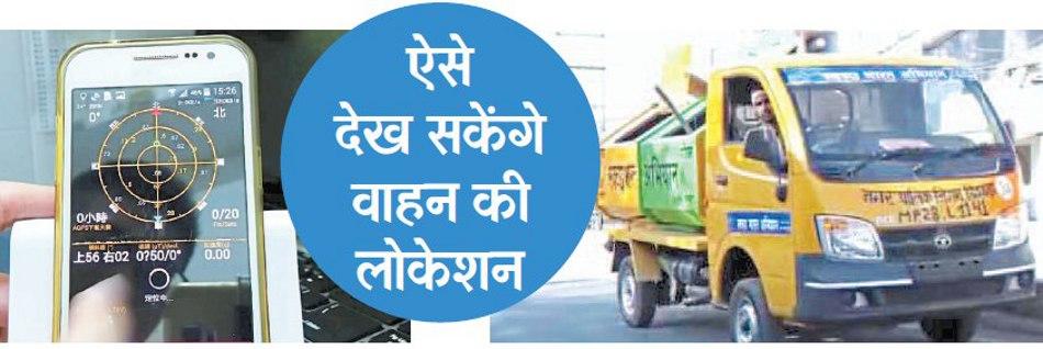 कचरा गाड़ी में डीजल खपत का पहरेदार है जीपीएस