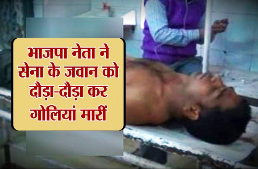सेना के जवान को भाजपा नेता ने दौड़ा दौड़ा कर मारी गोलियां