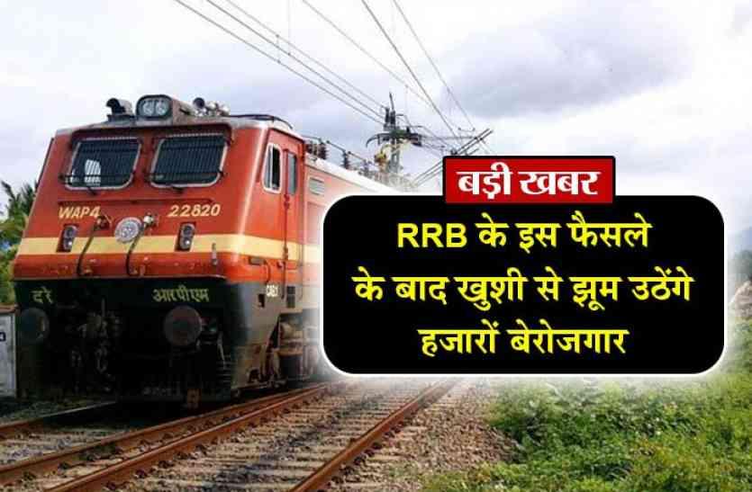 RRB के इस फैसले के बाद खुशी से झूम उठेंगे हजारों बेरोजगार, रेलवे भर्ती प्रक्रिया से जुड़ी है ये खबर