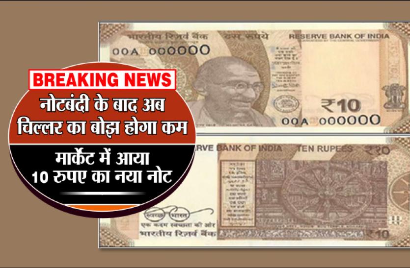 BREAKING NEWS: नोटबंदी के बाद अब चिल्लर का बोझ होगा कम, मार्केट में आया 10 रुपए का नया नोट