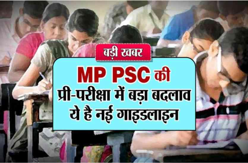 बड़ी खबर: MP PSC की प्री-परीक्षा में बड़ा बदलाव, ये है नई गाइडलाइन