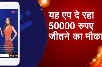 यह एप दे रहा 50000 रुपए जीतने का मौका, देखें वीडियो