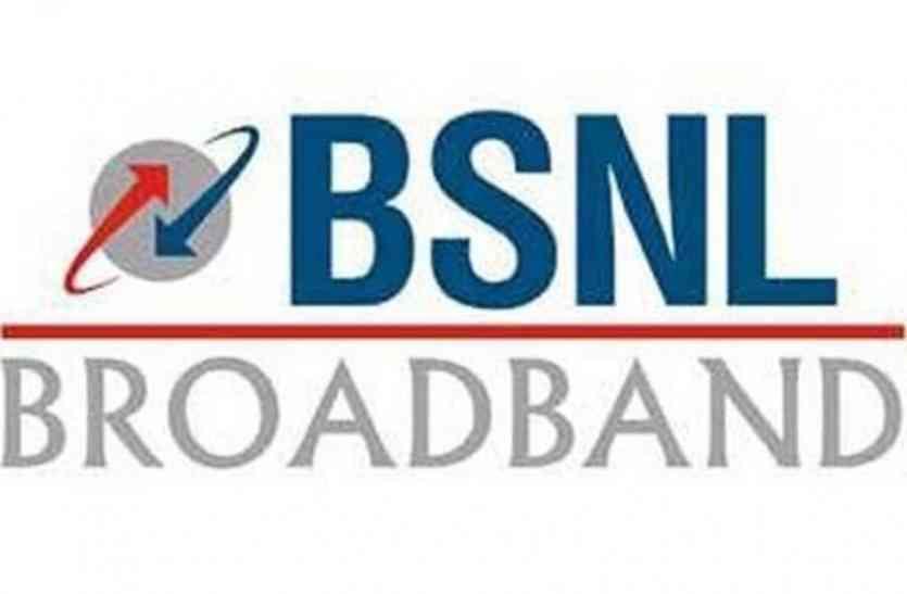 BSNL की इंटरनेट और मोबाइल सेवा से लोग परेशान, सरकारी दफ्तरों में काम पर असर