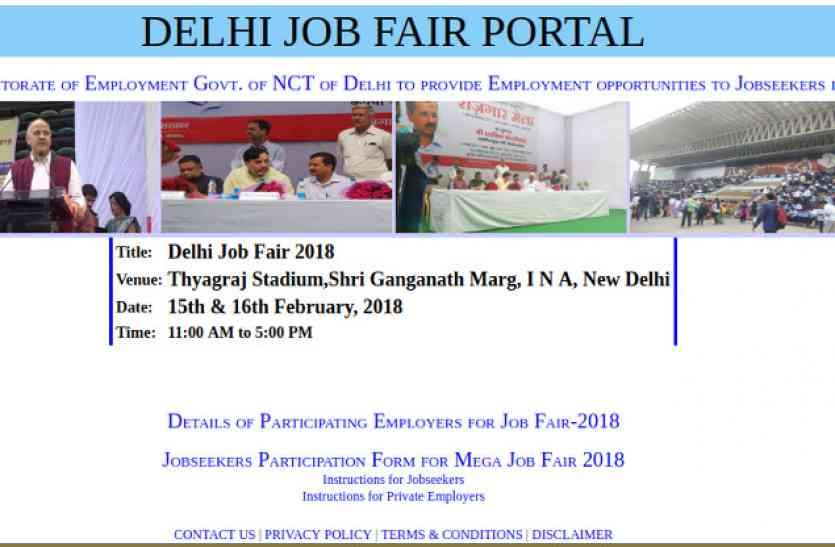 Delhi Job Fair 2018 : नौकरी की राह देख रहे बेरोजगार युवाओं के लिए सुनहरा मौका, ऐसे करें रजिस्ट्रेशन