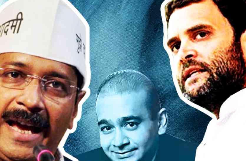 PNB SCAM पर राहुल और केजरीवाल ने सरकार पर बोला हमला, कांग्रेस ने दागे 5 सवाल
