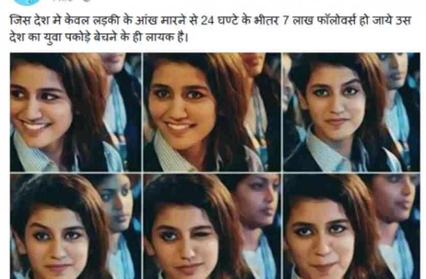 भाजपा नेता के बिगड़े बोल : लड़की के आंख मारने पर फिदा होने वाले युवा पकौड़े बेचने के ही लायक
