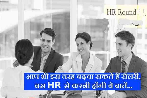 HR Round