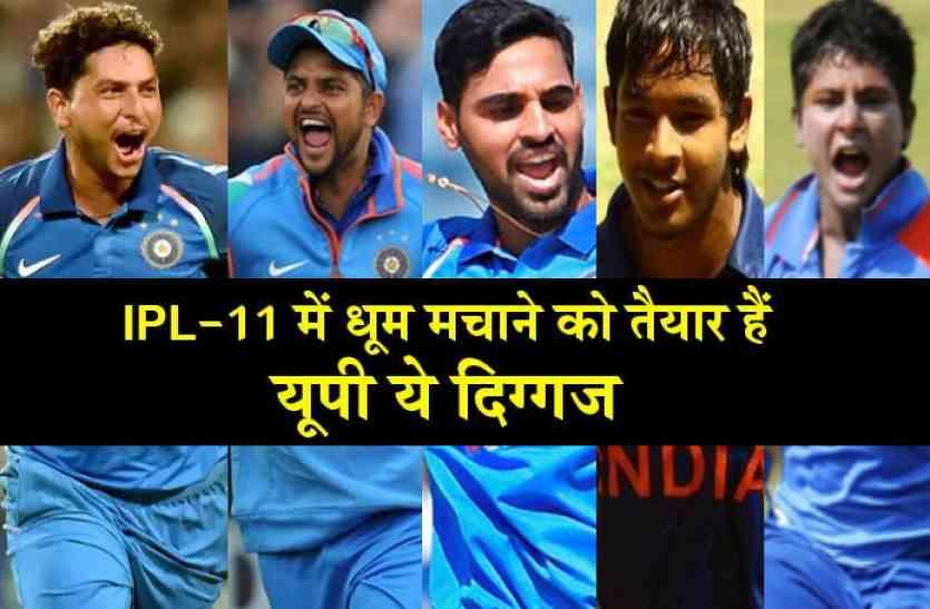 IPL-11 का शेड्यूल जारी, टूर्नामेंट में छा जाने को बेताब हैं यूपी के ये क्रिकेटर