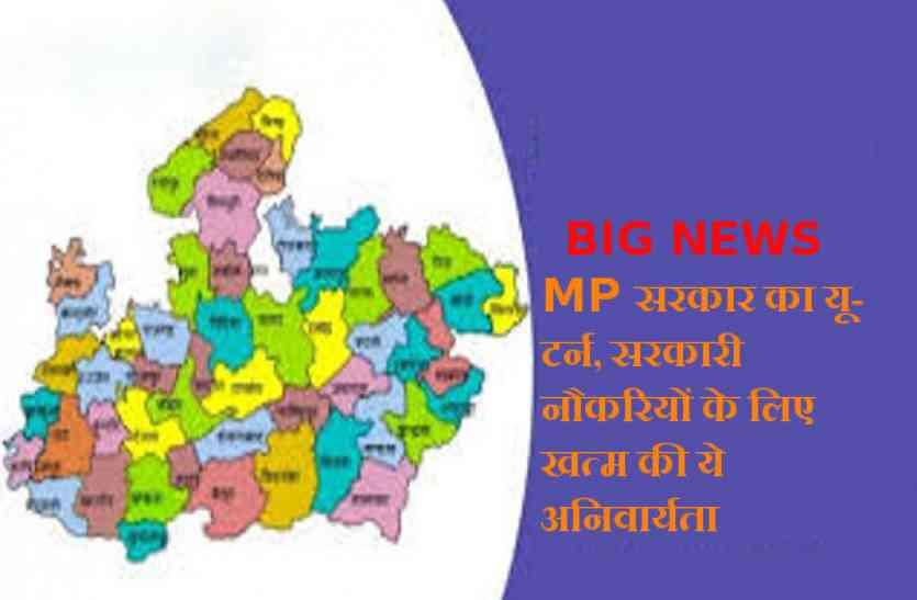 MP सरकार का यू-टर्न, सरकारी नौकरियों के लिए खत्म की ये अनिवार्यता