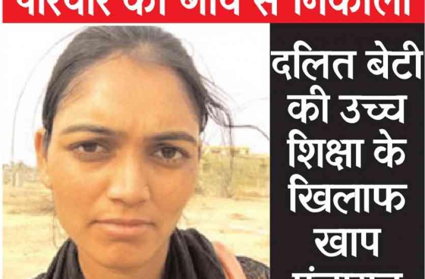 बेटी को High Education के लिए कोटा भेजा तो खाप पंचायत ने परिवार का हुक्का पानी किया बंद, एक लाख का ठोका जुर्माना