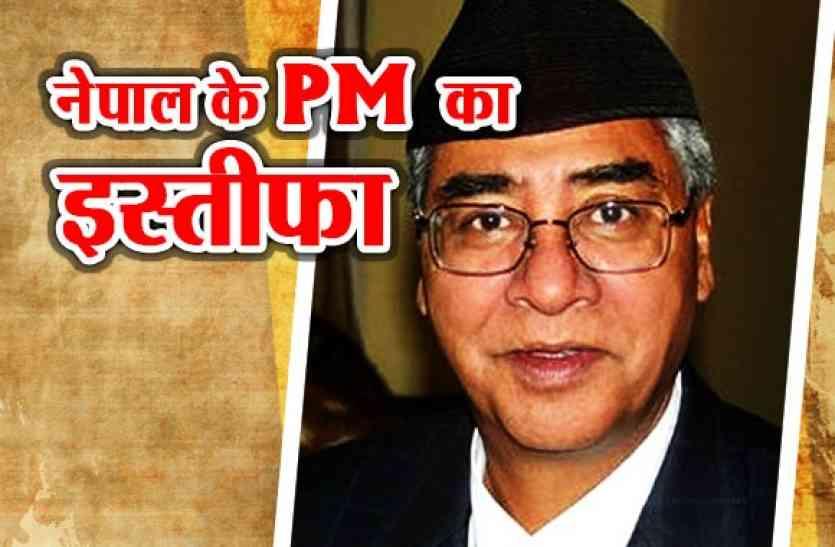 नेपाल के PM शेर बहादुर देउबा ने दिया इस्तीफा, केपी ओली होंगे नए प्रधानमंत्री
